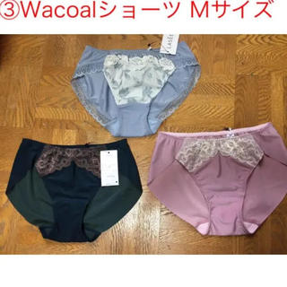 Wacoal - 新品☆ワコール ショーツ3枚セット☆Mサイズ 定価合計10000円✴︎普段使い③