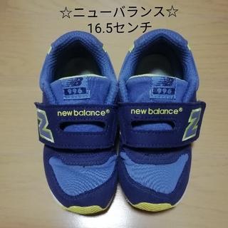 ce4dbb83cdf5d ニューバランス(New Balance)の☆ニューバランス996☆16.5㎝スニーカー(スニーカー)