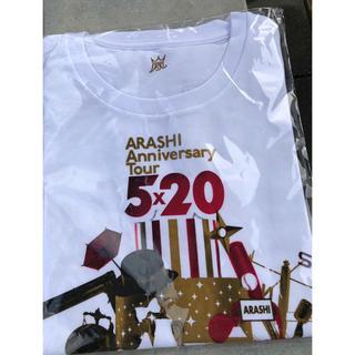 嵐 - 嵐 5×20 Tシャツ ホワイト 新品未使用未開封 匿名配送