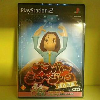 プレイステーション2(PlayStation2)の【PS2】ブラボーミュージック 超名作盤(限定版)(家庭用ゲームソフト)