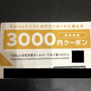 Nintendo Switch - 任天堂 ニンテンドー Switch ¥3000オフクーポン券☆