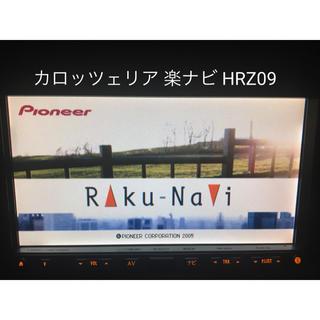 パイオニア(Pioneer)のカロッツェリア HDD 楽ナビ AVIC-HRZ09 DVDビデオ(カーナビ/カーテレビ)