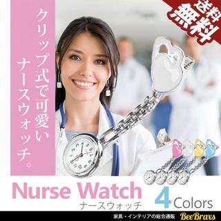 ナースウォッチ♡ハート柄♡クリップ式♡逆さ文字盤 ホワイト(腕時計)