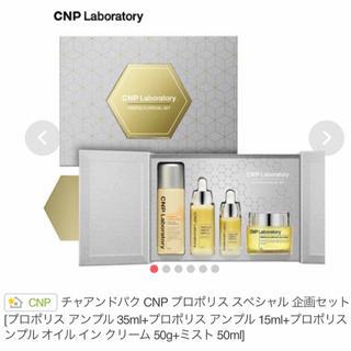 チャアンドパク(CNP)のチャアンドパク CNP プロポリス 美容液 スペシャル 企画セット 新品 お得(その他)
