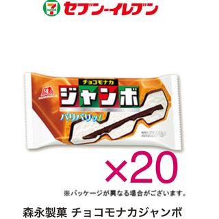 チョコモナカジャン無料クーポン(セブンイレブン引換)20個