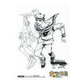 集英社 - ナツコミ 2019  ジョジョの奇妙な冒険 サイン色紙風ミニ下敷き  非売品