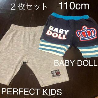 ベビードール(BABYDOLL)の110cm パンツ2枚セット PERFECT KIDS , BABY DOLL (パンツ/スパッツ)