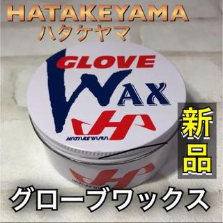 ハタケヤマ(HATAKEYAMA)のハタケヤマ 野球 グラブ用保革ワックス(グローブ)