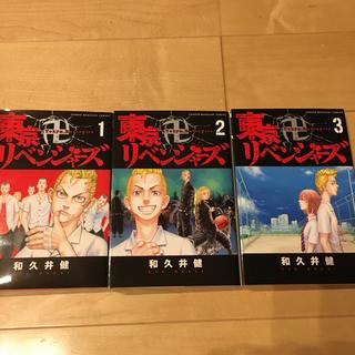 講談社 - 東京卍リベンジャーズ 1〜3巻 レンタル落ち