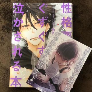 性格悪い受がぐずぐずに泣かされる本 抱かれたい男1位に脅されています 桜日梯子