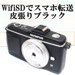 ★WifiSDカード付でスマホ転送★オリンパス E-P2 キャップレンズセット