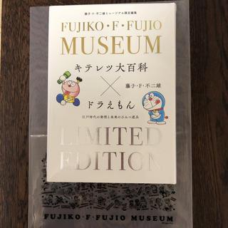 藤子F不二雄ミュージアム限定 ドラえもん キテレツ大百科 本(キャラクターグッズ)