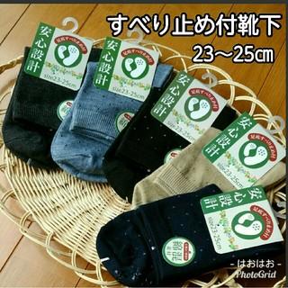 安心快適☆滑り止め付靴下5足セット【23~25㎝】