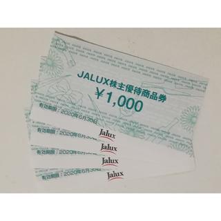 【送料無料】JALUX 株主優待券4000円分