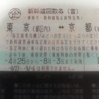 東京 京都 新幹線 チケット 回数券 片道1枚