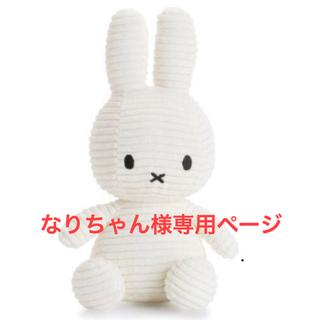 イケア(IKEA)のオランダ限定  miffy   ミッフィー  ぬいぐるみ  日本未発売 ホワイト(ぬいぐるみ)
