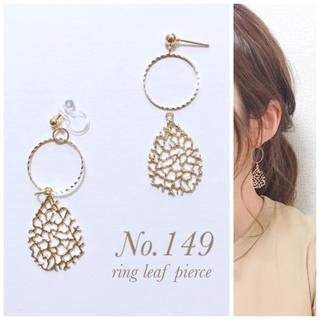 ring leaf pierce(ピアス)
