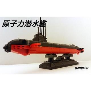 【LEGOレゴ互換】原子力潜水艦(シーウルフ級?) ミリタリーブロック模型