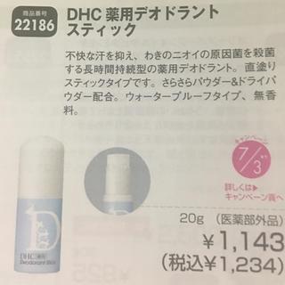DHC - DHC デオドラントスティック