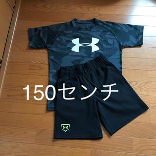 UNDER ARMOUR - アンダーアーマー 150 キッズ 上下 ティシャツズボン ハーフパンツ Tシャツ