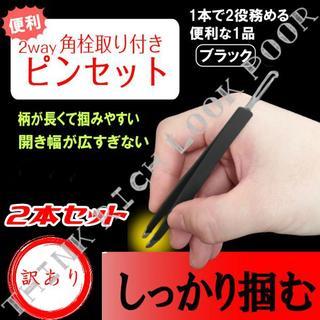 《2本セット》◆ワケアリ◆2way角栓取り付きピンセット◇黒/送料無料