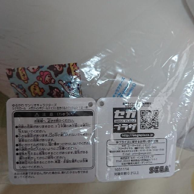 シナモロール(シナモロール)のシナモンロール シナモン クールテイスト ぬいぐるみ エンタメ/ホビーのおもちゃ/ぬいぐるみ(ぬいぐるみ)の商品写真