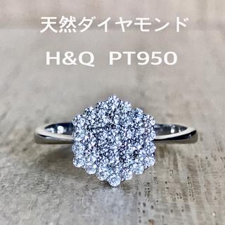 天然 ダイヤ リング H&Q(ハートアンドキューピッド) PT950