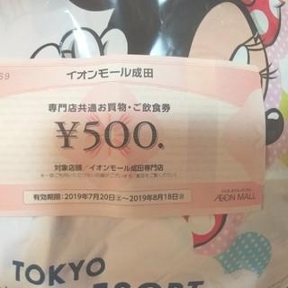 イオンモール成田 金券 お買物 ご飲食 券(ショッピング)