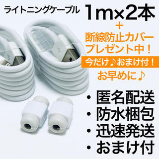 Apple - 2本セット【匿名発送】オマケ付♪ ライトニングケーブル iPhone 充電器