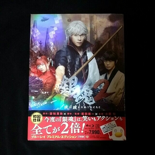 銀魂2 プレミアムエディション Blu-ray