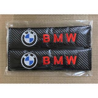 シートベルト パッド BMW 2個セット(車内アクセサリ)