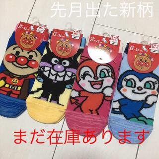 アンパンマン - アンパンマン 靴下