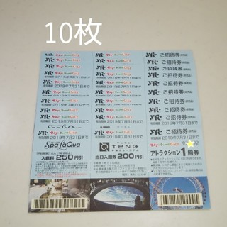 東京ドームシティ アトラクション1回券10枚セット