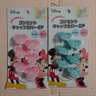 Disney - コンセントキャップカバー  ディズニー