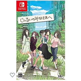 Nintendo Switch - じんるいのみなさまへ