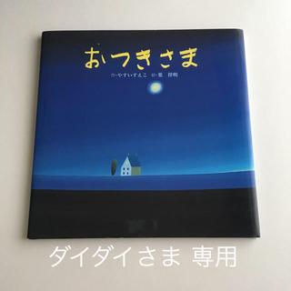 サンマークシュッパン(サンマーク出版)のおつきさま   作・やすいすえこ  絵・葉 祥明(絵本/児童書)