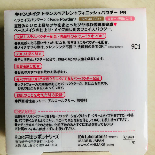 CANMAKE(キャンメイク)のCANMAKE 真珠ツヤ肌仕上げフェイスパウダー コスメ/美容のベースメイク/化粧品(フェイスパウダー)の商品写真