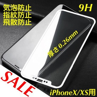 iPhone - iPhone ガラスフィルム★iPhoneX/XS用★保護フィルム★黒or白