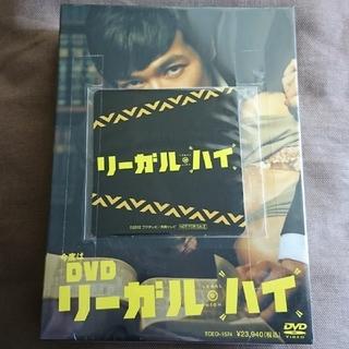 限定品 リーガルハイ DVD BOX ボックス コースター付 新品 未開封