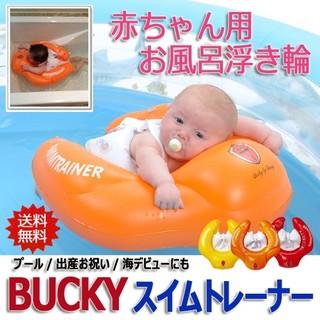 ★スイムトレーナー オレンジ色 浮き輪 うきわ お風呂 プール 水遊び 出産祝い
