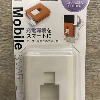 充電器ホルダー(ホワイト)