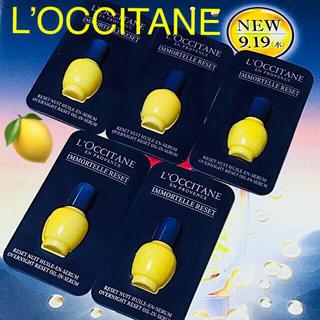 ロクシタン(L'OCCITANE)の新品♡ロクシタン🍋イモーテル オーバーナイトリセットセラム🍋夜用美容液セット(美容液)