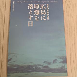 A.B.C.-Z - 「広島に原発を落とす日」パンフレット