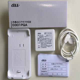 au - au 共通 ACアダプタ 03 卓上ホルダ セット