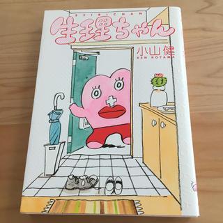 角川書店 - 生理ちゃん 小山健