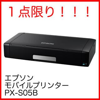 エプソン(EPSON)の正規品未開封 エプソン EPSON モバイルプリンター PX-S05B ブラック(OA機器)
