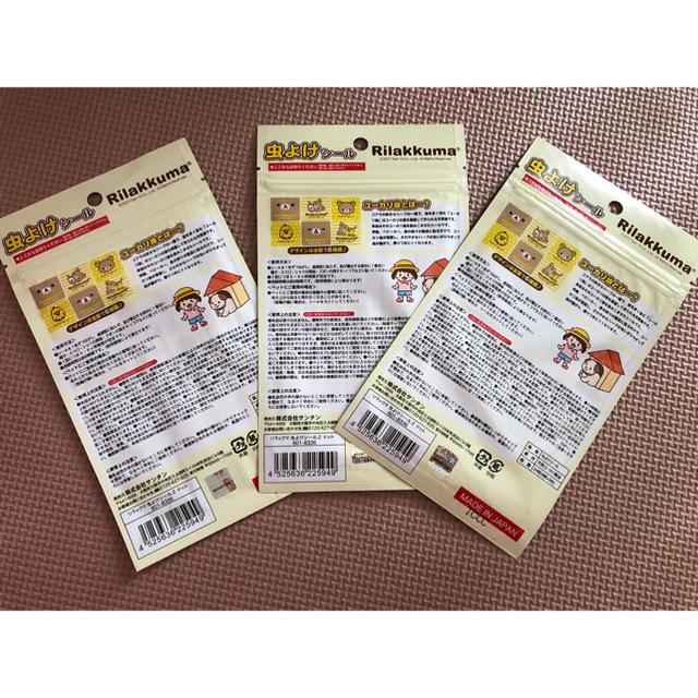 サンリオ(サンリオ)のリラックマ 虫除けシール 24枚入×3袋のセット 新品 キッズ/ベビー/マタニティの外出/移動用品(その他)の商品写真