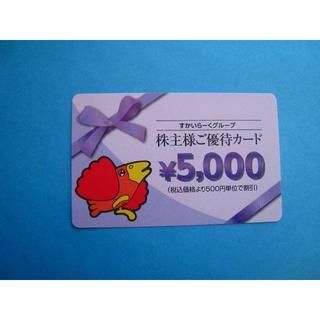 10000円・すかいらーく株主優待券A