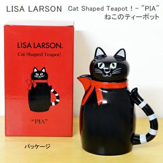 リサラーソン(Lisa Larson)のリサラーソン  Cat ティーポット(くろねこのPia)(食器)