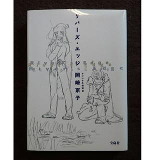 タカラジマシャ(宝島社)のリバーズ・エッジ(女性漫画)